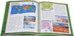 Биология : то, чему не учат в школе