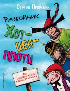 Разбойник Хотценплотц : все приключения в одной книге!