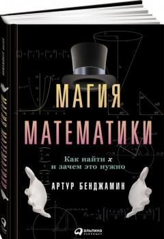 Магия математики : как найти х и зачем это нужно