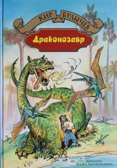 Драконозавр : фантастические повести