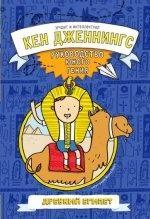 Древний Египет: руководство юного гения