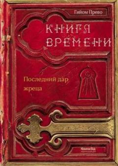 Книга времени. Последний дар жреца