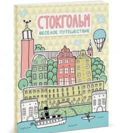 Стокгольм : весёлое путешествие