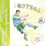 Футбол : книга о мастерстве и драйве