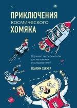 Приключения космического хомяка : научные эксперименты для маленьких исследователей