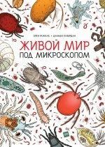 Живой мир под микроскопом