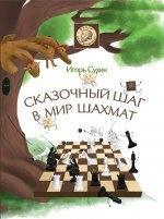 Сказочный шаг в мир шахмат
