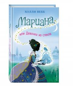 Мариана, или, Девочка из стекла