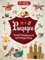 Рыцари : иллюстрированный путеводитель