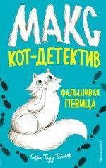 Макс, кот-детектив. Фальшивая певица.