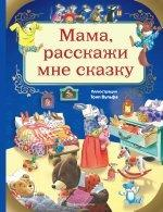 Мама, расскажи мне сказку