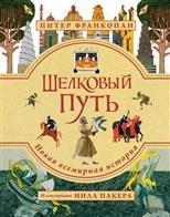 Шёлковый путь : новая всемирная история