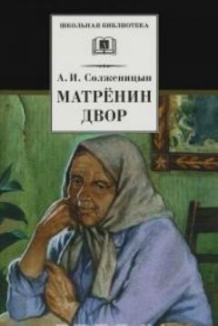 Матрёнин двор