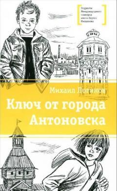 Ключ от города Антоновска