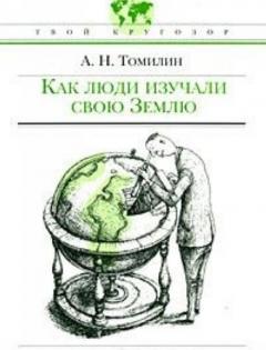 Как люди изучали свою Землю