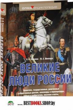 Великие люди России