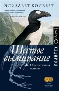 Шестое вымирание: неестественная история