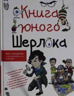 Иллюстрированная книга юного Шерлока