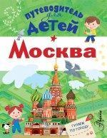 Путеводитель для детей. Москва : карты, задания, фотографии