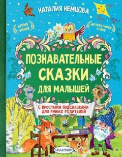 Познавательные сказки для малышей