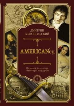 American'ets - žizn i udivitelnyje prikljutšenija avantjurista grafa Fjodora Ivanovitša Tolstogo