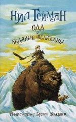 Одд и ледяные великаны