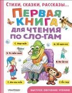 Первая книга для чтения по сло-гам