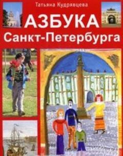Азбука Санкт-Петербурга