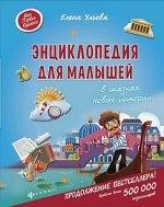 Энциклопедия для малышей в сказках : новые истории