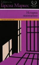 Istorija pohištšenija - roman-reportaž
