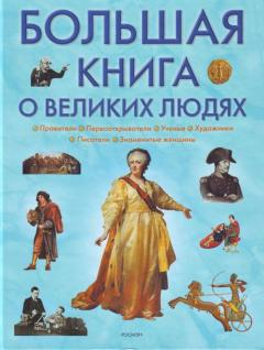 Большая книга о великих людях