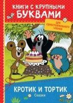 Кротик и тортик