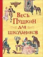 Весь Пушкин для школьников