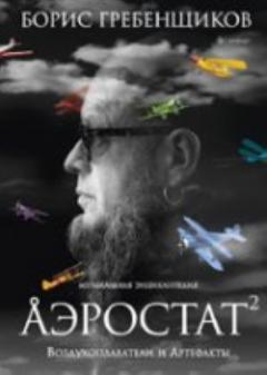 Аэростат: Воздухоплаватели и Артефакты