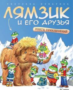 Лямзик и его друзья