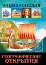 В мире знаний : географические открытия