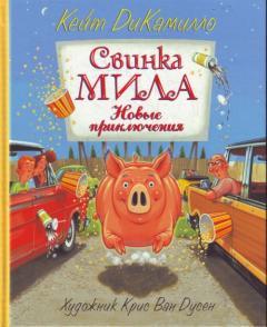 Свинка Мила : Новые приключения