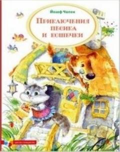 Приключения пёсика и кошечки