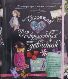 Копилка секретов : для современных девчонок