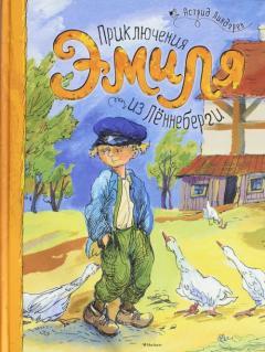 Эмиль из Лённеберги