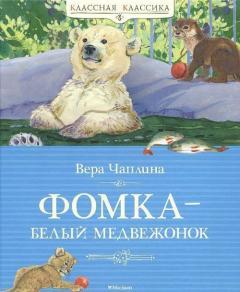 Фомка, белый медвежонок