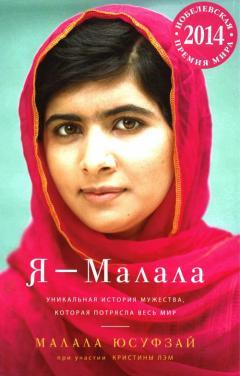 Я - Малала