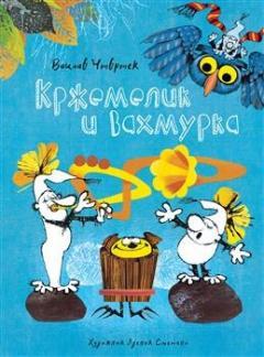 Кржемелик и Вахмурка