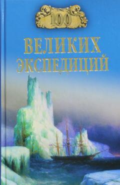 100 великих экспедиции
