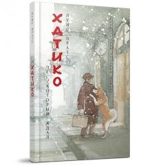Хатико : пёс, который ждал