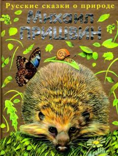 Рассказы о животных*