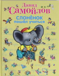 Слонёнок пошел учиться