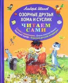 Озорные друзья Хома и Суслик