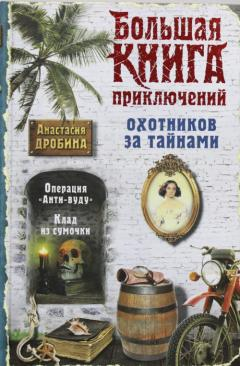 Большая книга приключений охотников за тайнами