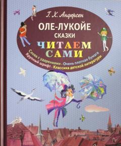 Оле-Лукойе : сказки